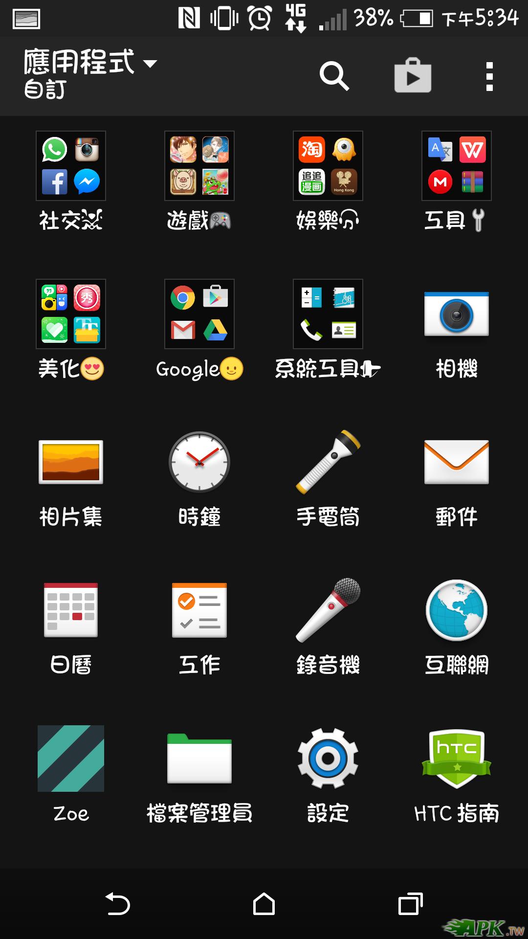 Screenshot_ 蘿莉體簡轉繁 .png