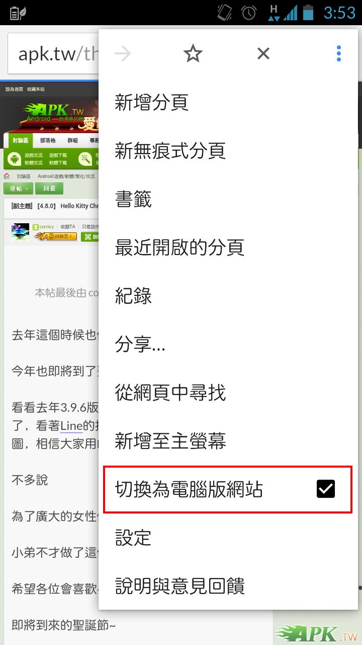 Screenshot_2014-12-30-15-53-21.png