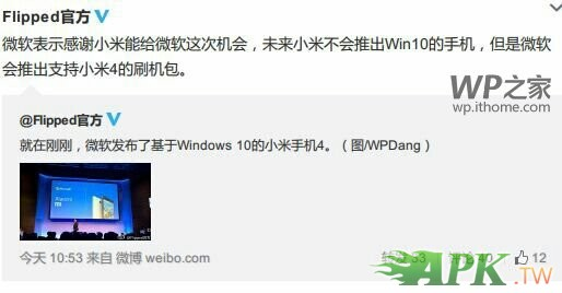 小米4确认支持win10与安卓系统互刷
