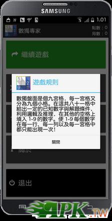 豌豆荚截图20150512010127.png