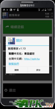 豌豆荚截图20150512010111.png