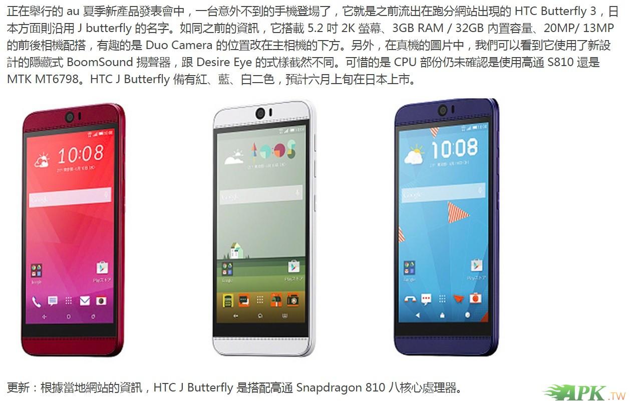 20150515-HTC.jpg