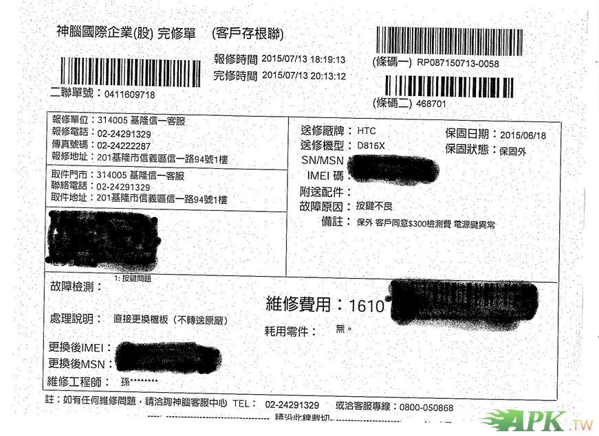 HTC816送修-電源鍵故障.jpg
