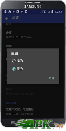 豌豆荚截图20150812134605.png