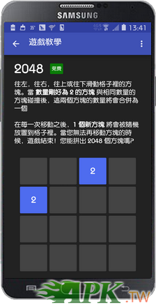 豌豆荚截图20150812134144.png