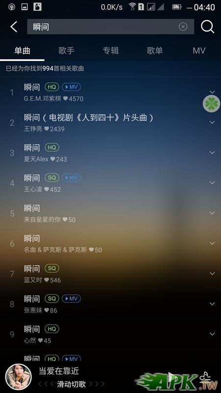 Screenshot_2015-09-28-04-40-56_副本.png