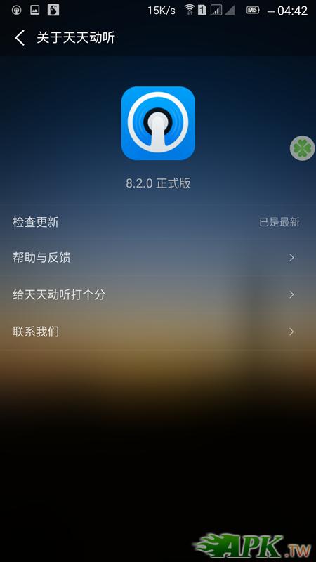 Screenshot_2015-09-28-04-42-28_副本.png