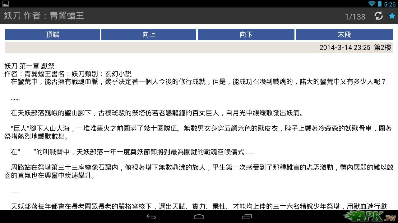 Screenshot_2015-10-02-05-26-08.png