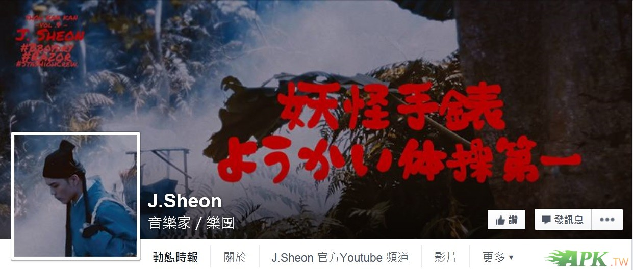 J. Sheon - 妖怪手錶ようかい体操第一.jpg