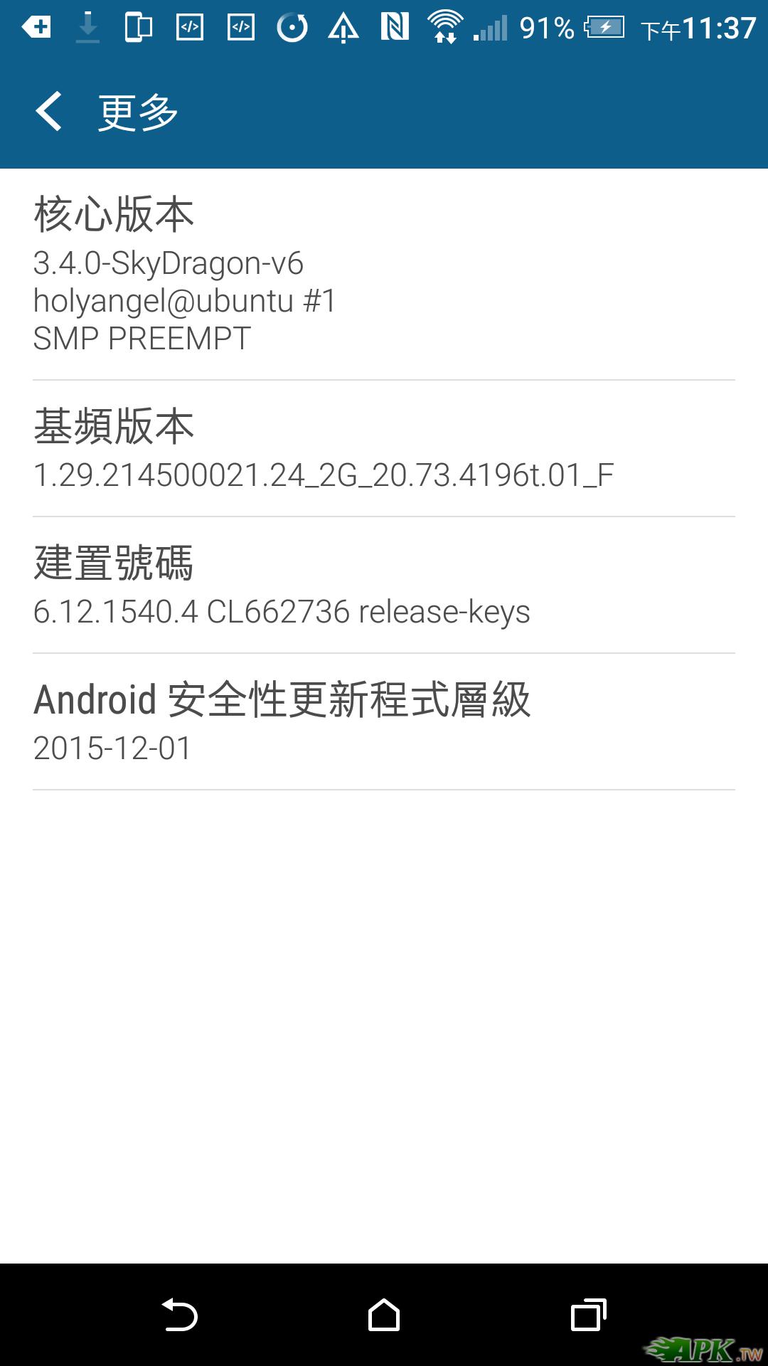 Screenshot_20151211-233736.png