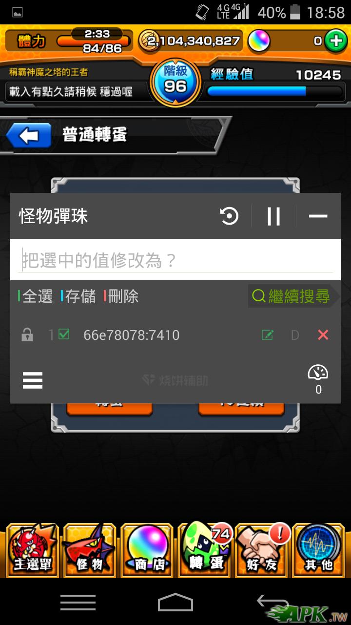 Screenshot_2016-02-20-18-58-47.png
