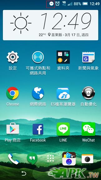 Screenshot_20160317-124916.png