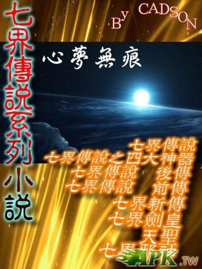 七界傳說系列小說.jpg
