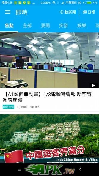 Screenshot_2016-10-29-04-59-54-383_com.nextmedia.jpg