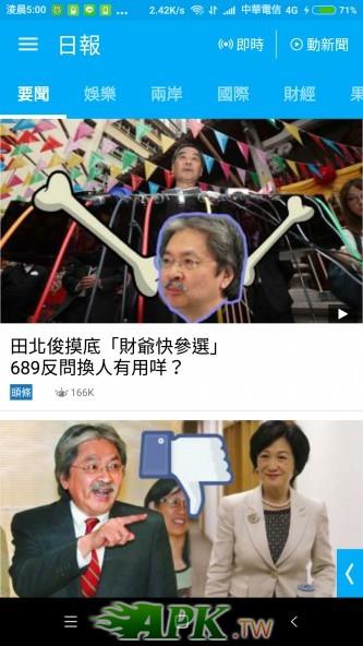 Screenshot_2016-10-29-05-00-12-699_com.nextmedia.jpg