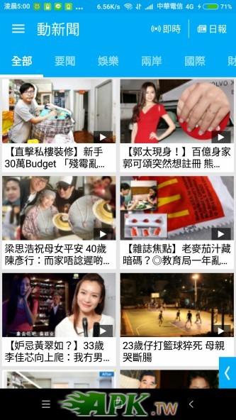 Screenshot_2016-10-29-05-00-02-801_com.nextmedia.jpg