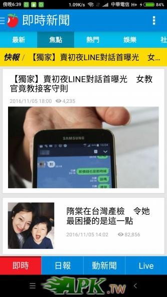 Screenshot_2016-11-05-18-39-41-453_com.nextmediatw.jpg