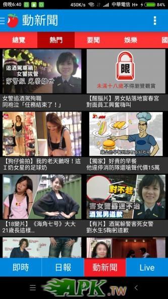 Screenshot_2016-11-05-18-40-05-158_com.nextmediatw.jpg