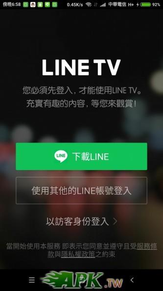 Screenshot_2016-11-05-18-58-07-939_com.linecorp.linetv.jpg