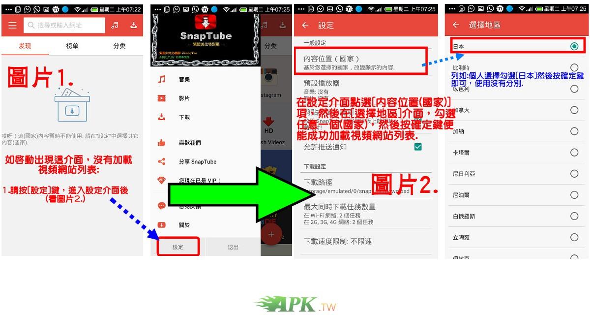 6.沒有加載視頻網站列表解决方法.jpg
