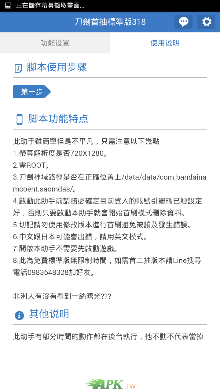 Screenshot_2017-03-18-09-57-10.png