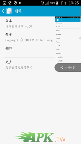 Screenshot_2017-04-03-22-26-00.png