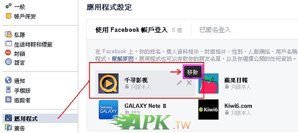 解決千尋影視登錄FB問題.png