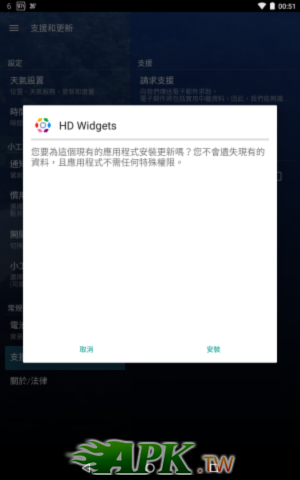 HD Widgets 4.3.2 - 02