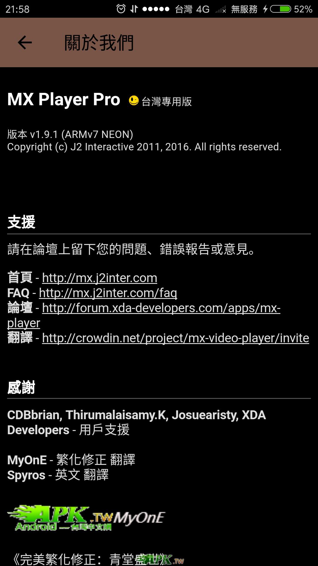 Screenshot_2017-07-07-21-58-21-404_com.mxtech.videoplayer.pro.png
