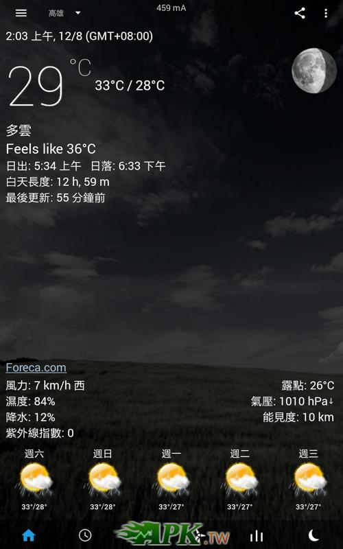Screenshot_2017-08-12-02-03-58.png