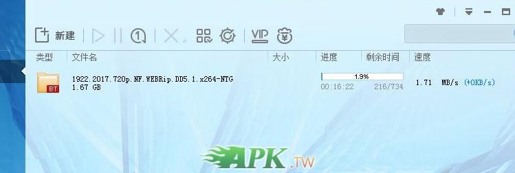 10610迅雷2.JPG