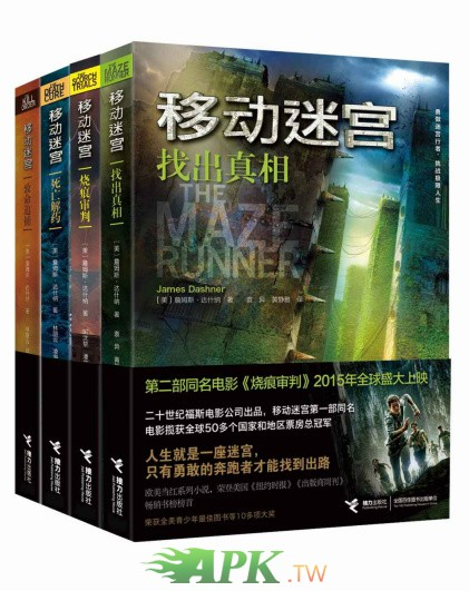 《移動迷宮(套裝共4冊)》.jpg