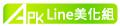 LINE美化組 拷貝.jpg