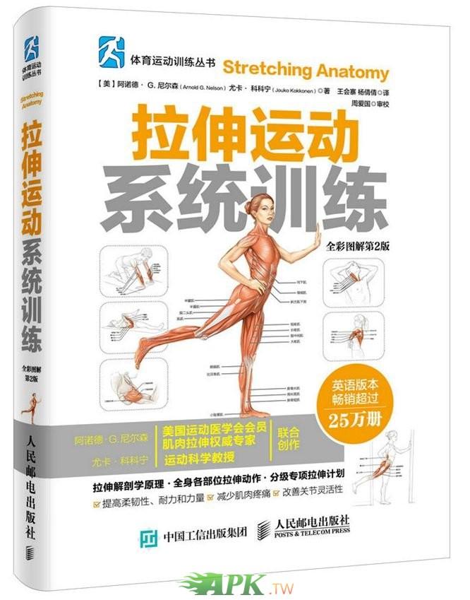 拉伸運動系統訓練(全彩圖解).jpg