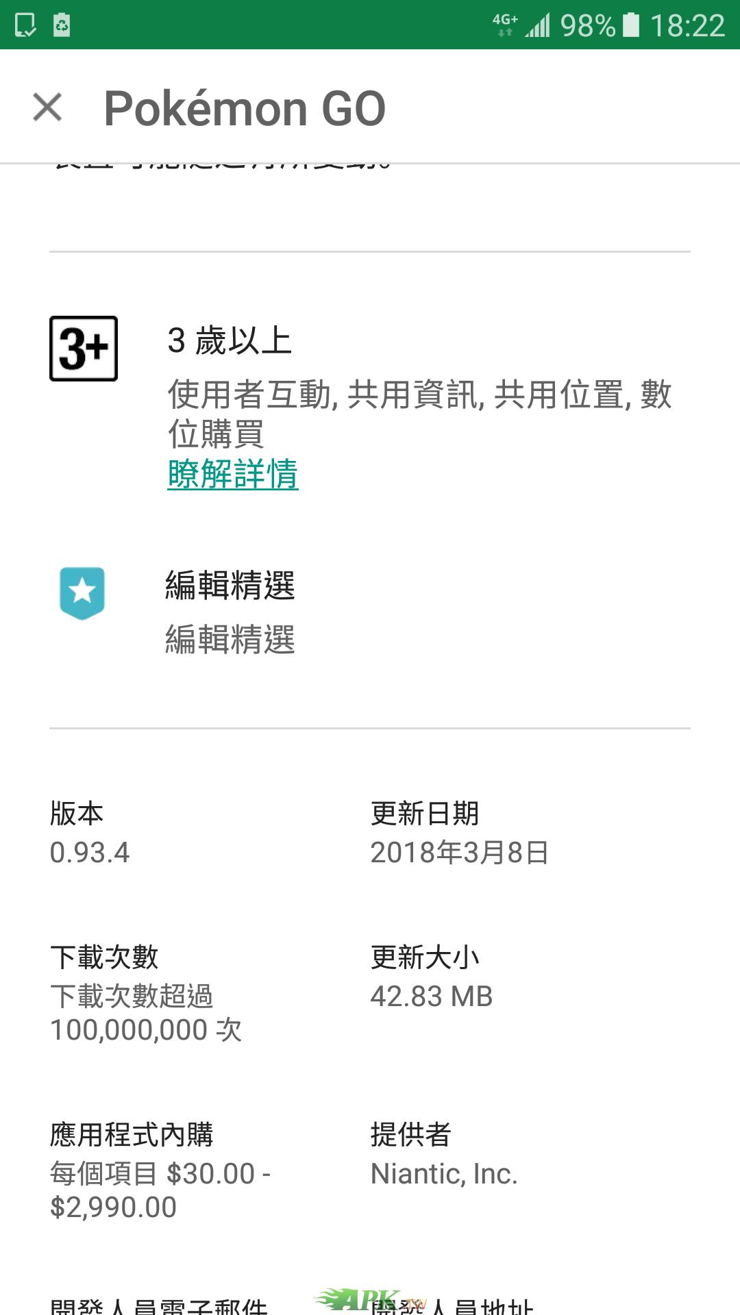 Screenshot_20180313-182245.png