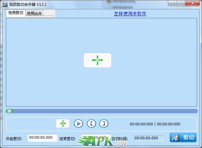 視頻剪切合併器.png