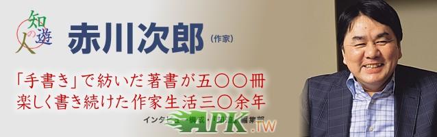 赤川次郎(作家.jpg