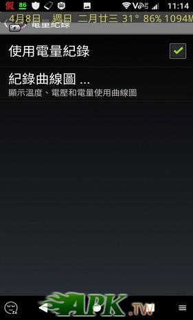 Battery Widget Plus10.JPG