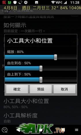 Battery Widget Plus09.JPG