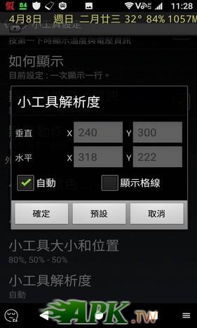 Battery Widget Plus08.JPG