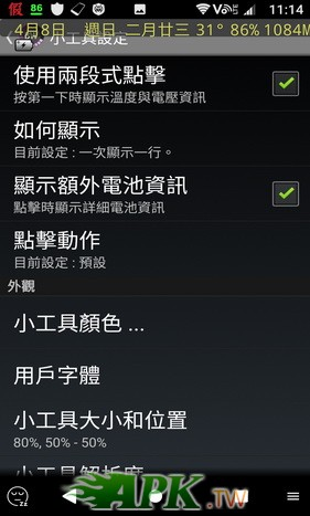 Battery Widget Plus06.JPG