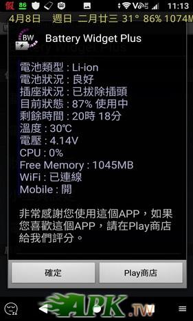 Battery Widget Plus02.JPG