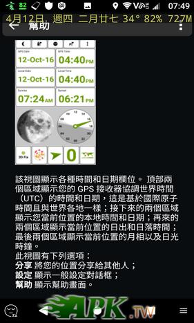 GPS Test Plus Navigation030.png