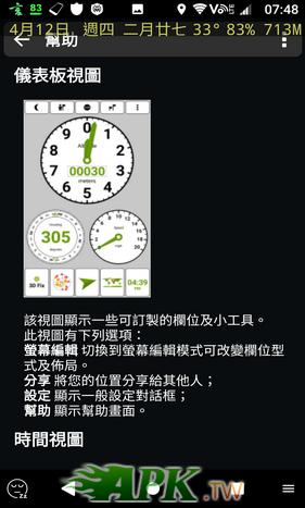 GPS Test Plus Navigation028.png