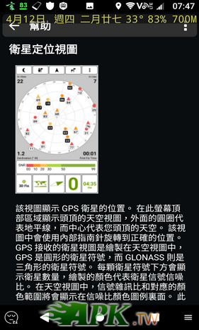GPS Test Plus Navigation023.png