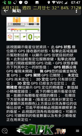 GPS Test Plus Navigation021.png
