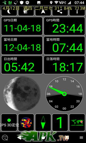 GPS Test Plus Navigation017.png