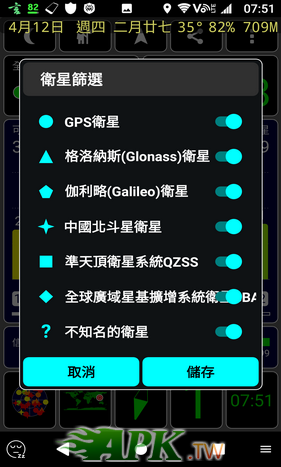 GPS Test Plus Navigation002.png