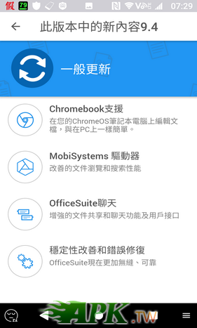 OfficeSuite-Pro05.png