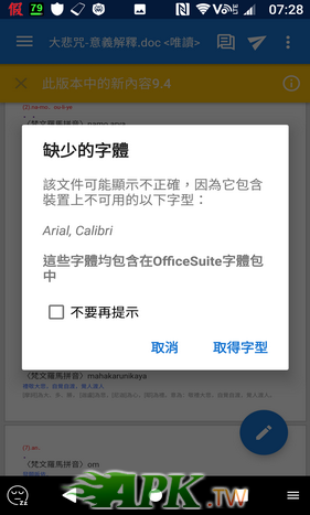 OfficeSuite-Pro04.png